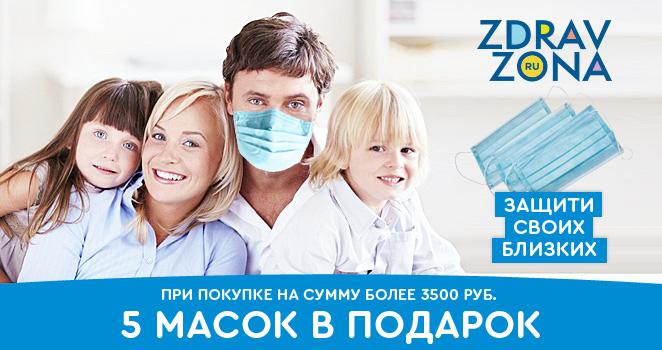 Здравзона против гриппа!